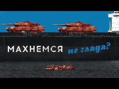 Немецкая сатира: «Мы им танки, а они нам беженцев!»