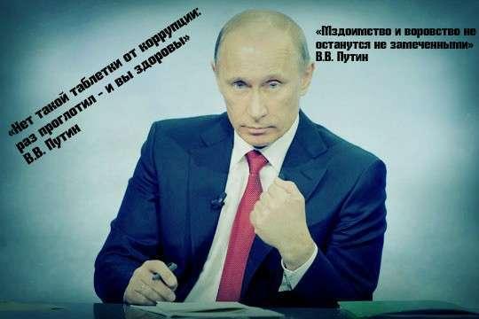 С негласного согласия Владимира Путина в России началась массовая борьба с коррупцией