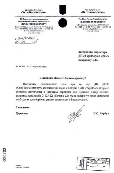 КиберБеркут: Поляки поставляют боевикам ИГИЛ украинское оружие