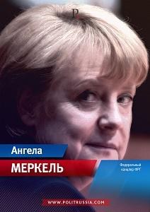 Меркель: как «девочка Коля» стала «девочкой США»