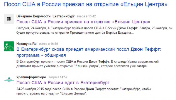 Американский дипломатический кагал активничает на Урале