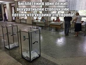 О расколе Украины - заграница нам уже помогла