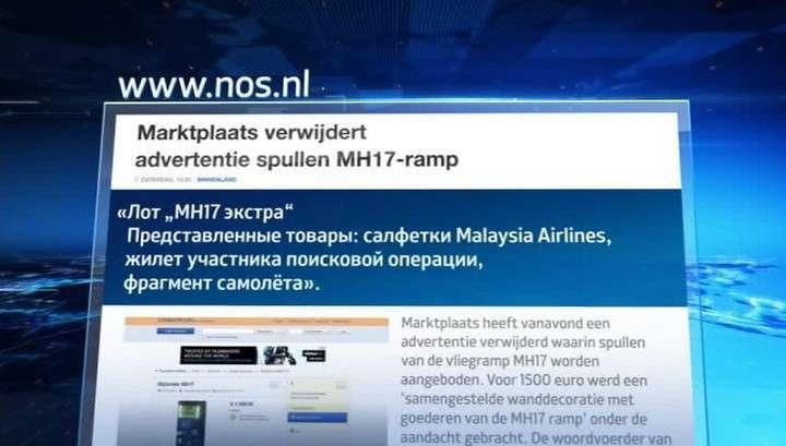 Скандал в Голландии: полицейский пытался продавать предметы с погибшего Боинга MH17