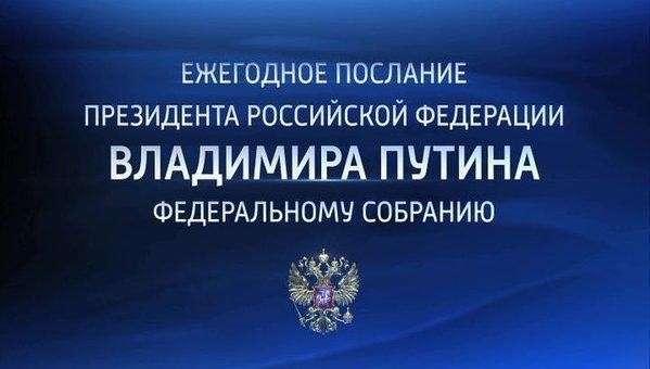 Ежегодное послание Владимира Путина Федеральному собранию - прямая трансляция