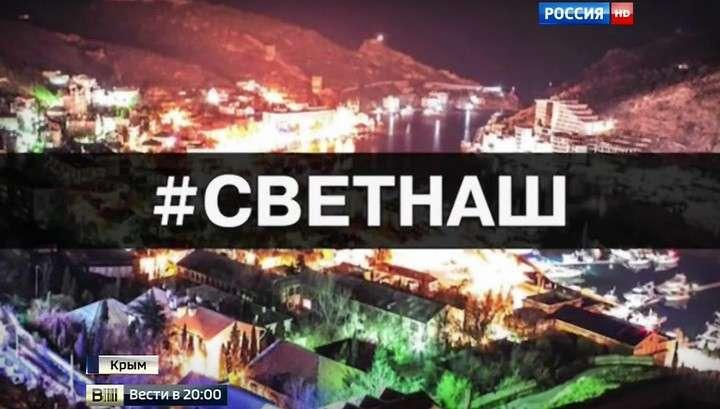 Энергомост через Керченский пролив прорвал энергоблокаду Крыма