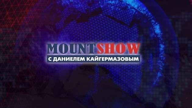MOUNT SHOW-25: На воре и феска горит