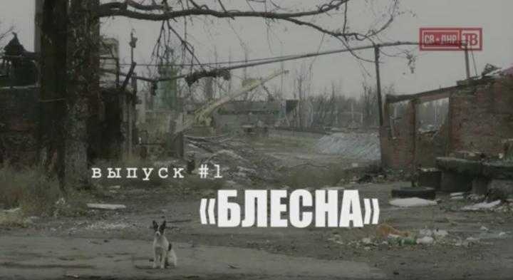Донбасс с Расселом Бентли. Выпуск 1: Блесна