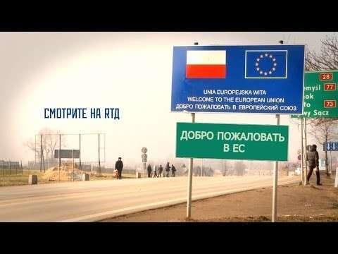 «Добро пожаловать в ЕС»
