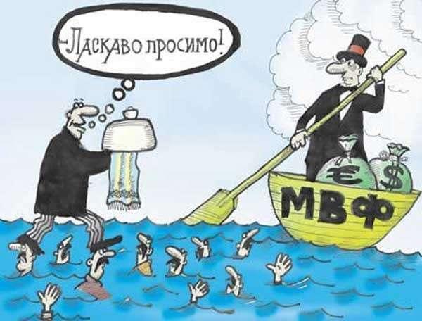Как МВФ, спасая США, издевается над Яценюком и украиноцентристами