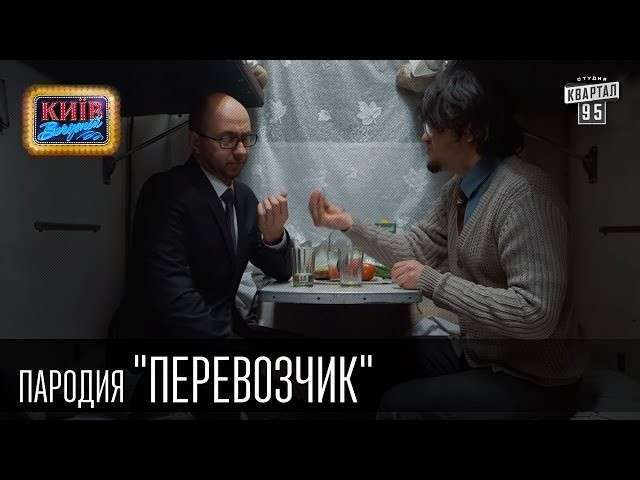 Пародия - Перевозчик. Вечерний Киев 2015