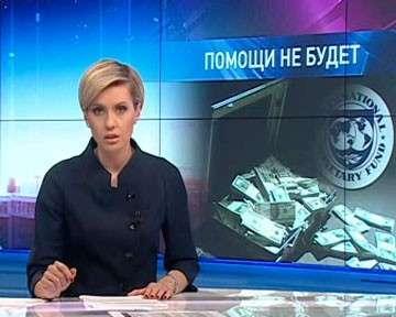 У Международного валютного фонда денег нет. Не только для Киева, а совсем...