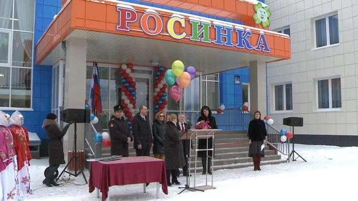 В Вилючинске Камчатского края открыт детский сад на 220 мест