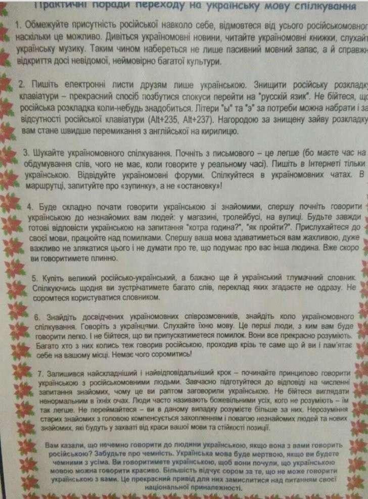 В Киеве укроевреи создали для школьников памятку о том, как забыть русский язык