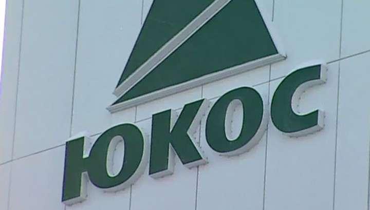Россия принимает меры для защиты своих интересов по делу ЮКОСа