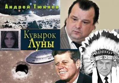 Кубрик: «полёт» американцев на Луну состоялся на Земле