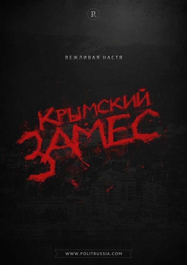 Куда утекли крымские 15 миллиардов рублей денег