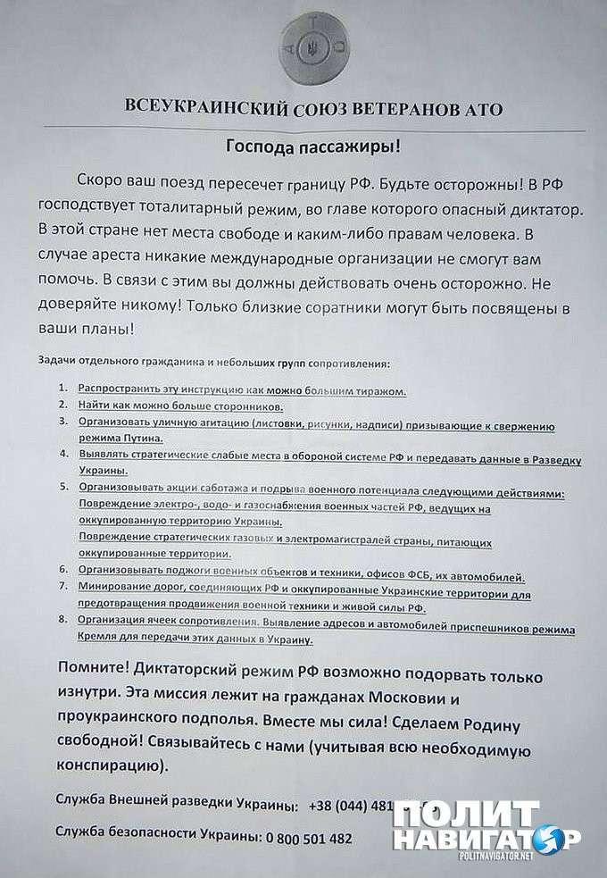 Хунта озверела: на ж/д вокзале в Киеве пассажиров агитируют совершать теракты на территории РФ