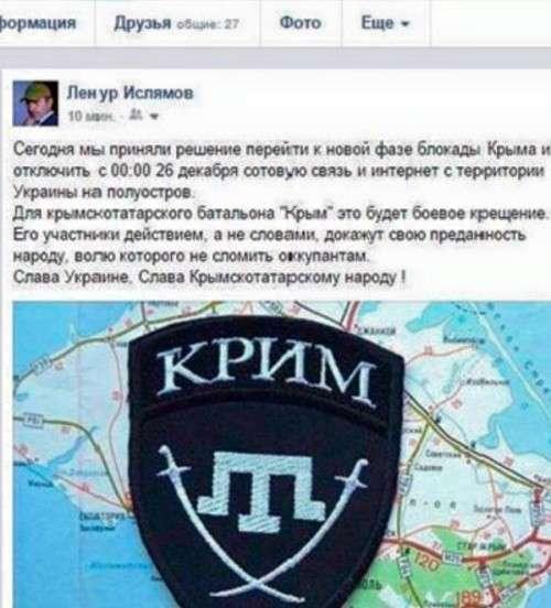 Интернет-блокада Крыма провалилась: оптоволоконный мост проложен вовремя
