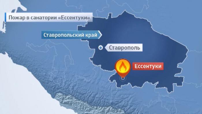 Пожар в санатории «Ессентуки» локализован, жертв нет
