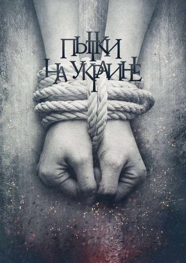 Пытки на Украине. Без надежды на спасение. Доклад