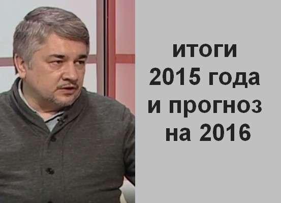 Ростислав Ищенко: итоги 2015 года и прогноз на 2016 год