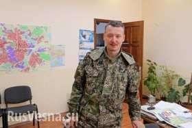 Игорь Стрелков: когда правда о потерях под Славянском всплывет, этому правительству наступит… «карачун» | Русская весна