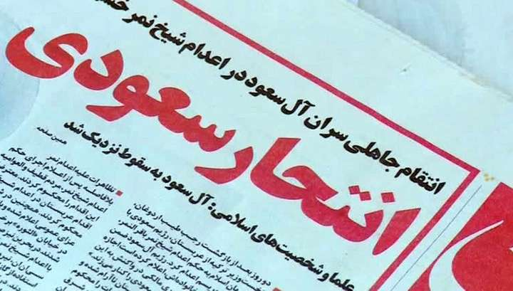 Иран считает, что разрыв дипотношений - крупный просчёт Саудовской Аравии