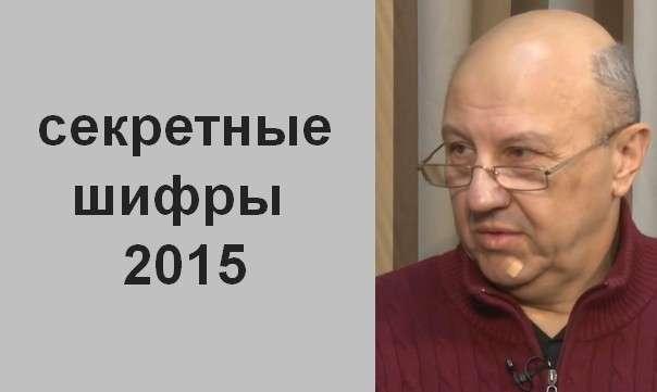 Андрей Фурсов: секретные шифры 2015