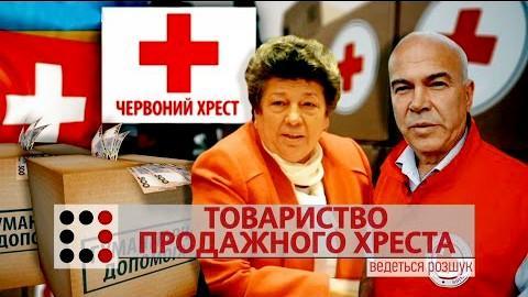 Красный Крест ворует на Украине так же, как и остальная еврейская Хунта