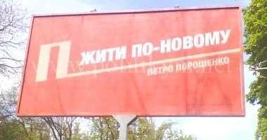 Жити по-новому - Петро Порошенко - предвыборный плакат - Одесский Политикум