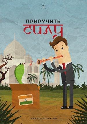 Похоже, Индия сообразила, где продаётся качественное оружие - в России!