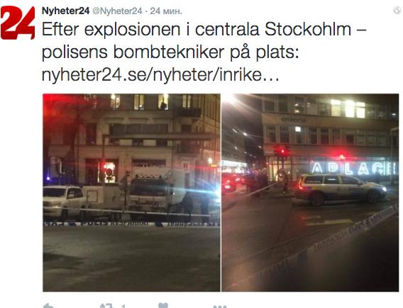 Появились фото с места взрыва в торговом центре Стокгольма