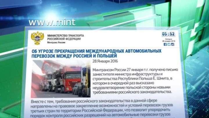Автоперевозки между Россией и Польшей могут быть прекращены с 1 февраля