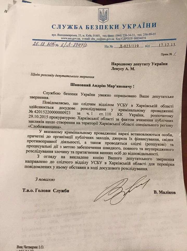 Бандиты из «Азова» громили офис «Украинского выбора» Медведчука