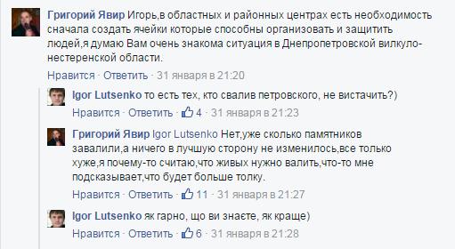 Жидо-Хунта анонсирует на 6 февраля погромы российского бизнеса по всей Украине