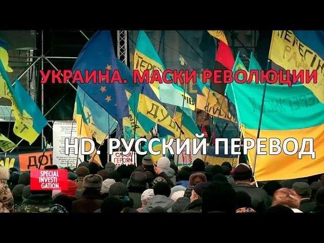 Фильм «Украина: Маски Революции». Русский перевод