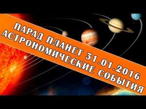 Парад планет в 2016 году грозит бедой