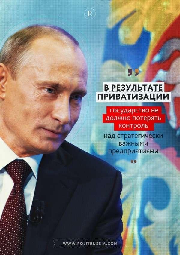 Правильная путинская приватизация на пользу России