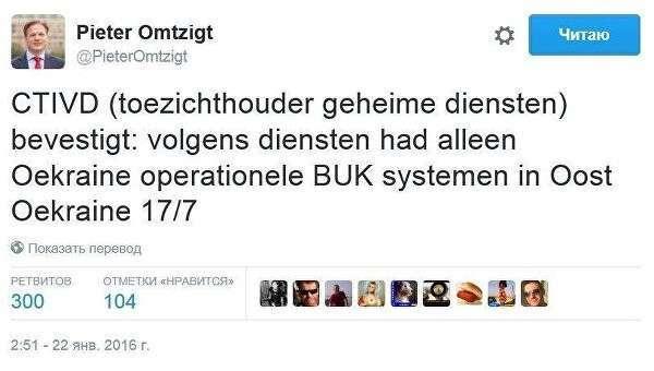 В момент катастрофы малайзийского Боинга MH17 исправный БУК был только у Украины