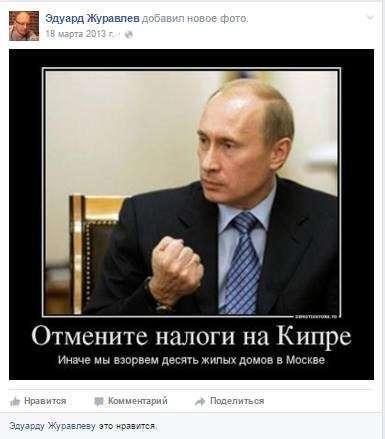 Либералистические педики полезли в Крым