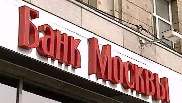 Первые двое воров из «Банка Москвы» получили 4 и 4,5 года