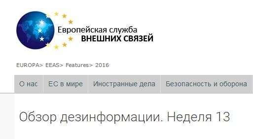 Европейская служба внешних связей