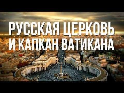 Русская христианская церковь и капкан Ватикана