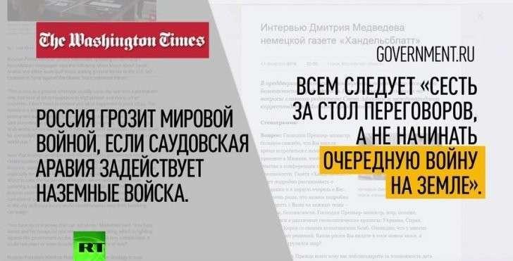 Западные СМИ намеренно искажают информацию о России