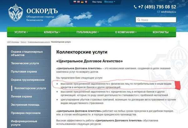 Одно из крупнейших коллекторских агентств принадлежит оппозиционному клану Гудковых