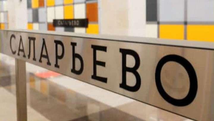В столичном метрополитене открылась 200-я станция - Саларьево