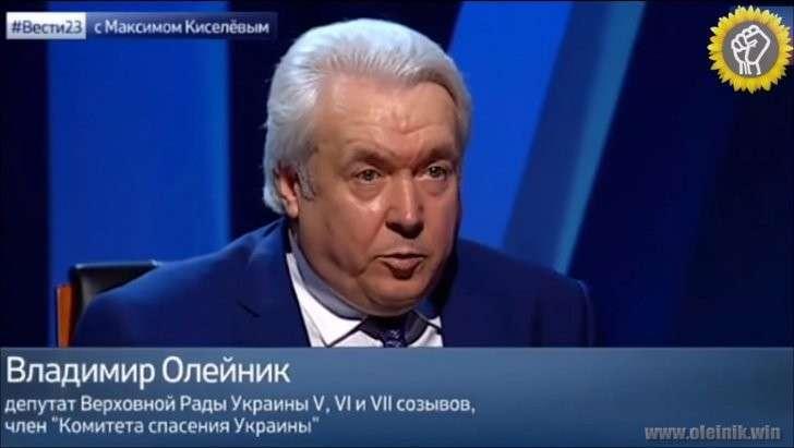 Олейник обвинил укро-политиков в предательстве. Так они всегда этим занимались