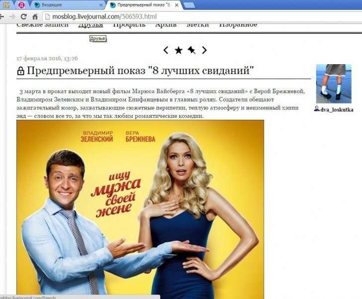 Укрофашист Владимир Зеленский начал в России рекламную кампанию своего нового фильма
