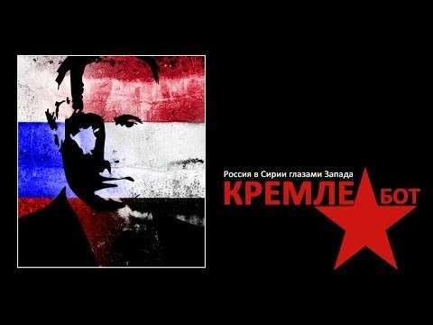 Россия глазами Запада. Кремлебот