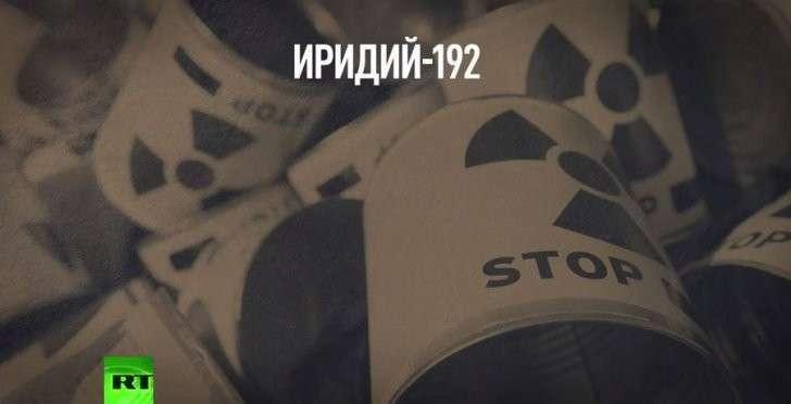 Украденный у американской корпорации радиоактивный иридий-192 может быть в руках ИГ